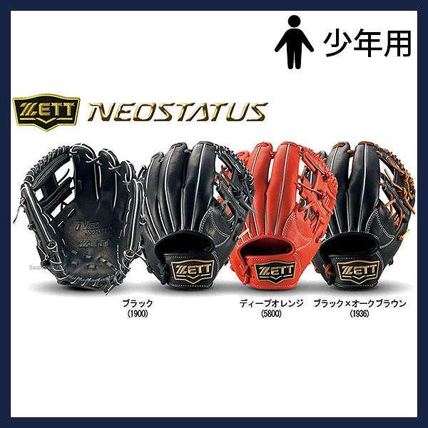 ゼット ZETT 少年 ジュニア 硬式グローブ グラブ ネオステイタス オールラウンド用 BPGB25610 グローブ 硬式 オールラウンド用 ZETT 少年・ジュニア用 野球用品 スワロースポーツ