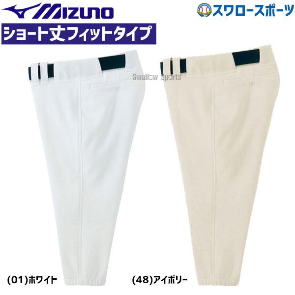 新しい着こなしの提案 2タイプ登場 野球 ユニフォームパンツ ズボン 期間限定送料無料 ミズノ ベルトループ型ショート丈フィットタイプ 52PW587 マート ウェア ユニホーム 野球部 ウエア Mizuno スワロースポーツ 野球用品 高校野球