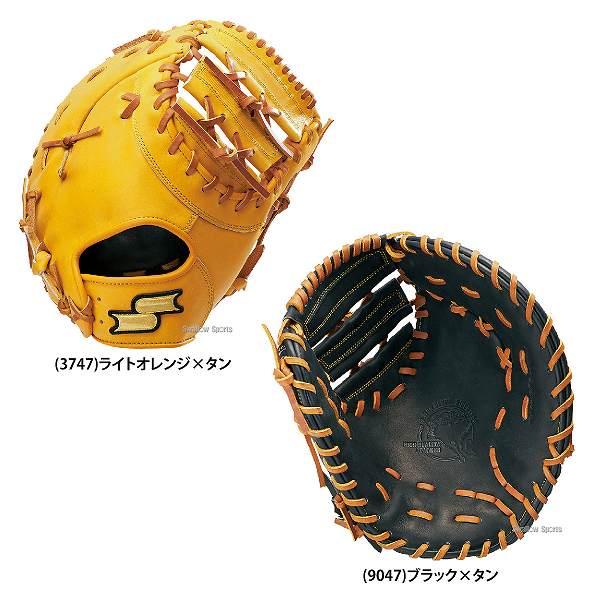 SSK エスエスケイ 硬式 ファーストミット 一塁手用 SPF130 1809SS ファーストミット 一塁手用 野球用品 スワロースポーツ
