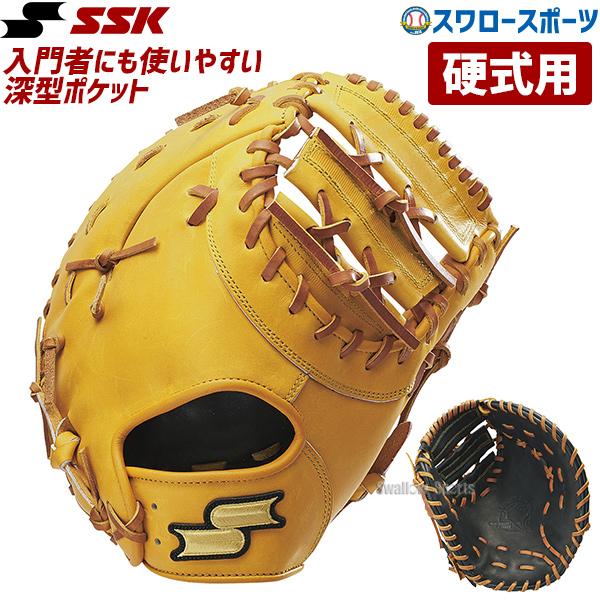SSK エスエスケイ 硬式 ファーストミット 一塁手用 SPF130 ファーストミット 一塁手用 高校野球 野球部 硬式野球 部活 大人 野球用品 スワロースポーツ