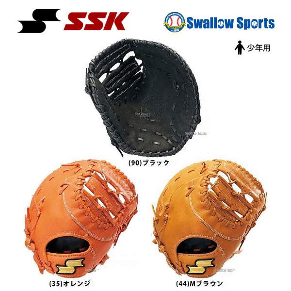 SSK エスエスケイ 少年 軟式 ファーストミット スーパーソフト 一塁手用 SSJF183 野球部 入学祝い 合格祝い 春季大会 新入生 卒業祝いのプレゼントにも 野球用品 スワロースポーツ