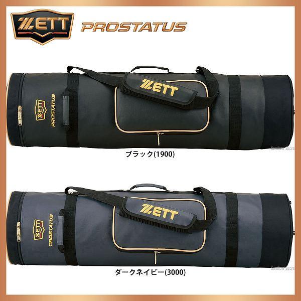 ゼット ZETT プロステイタス バットケース 8-10本入 BCP707 バット ケース バット入れ 野球部 野球用品 スワロースポーツ