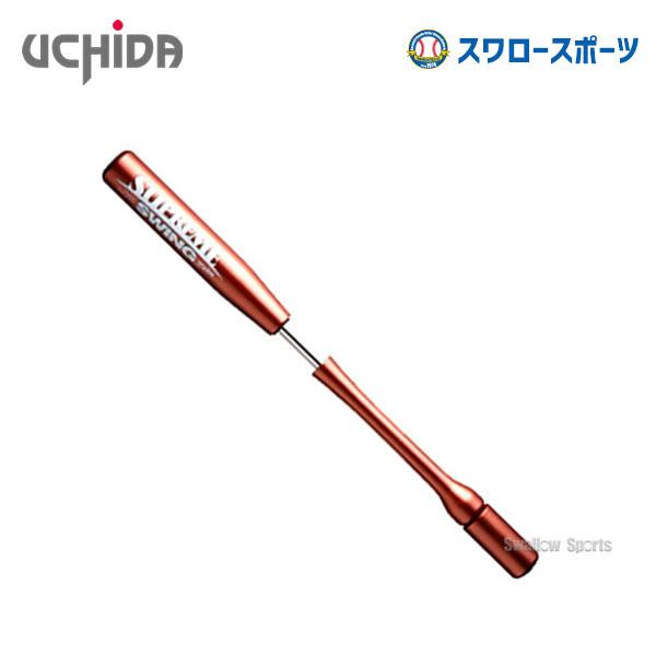 【あす楽対応】 ウチダ シュプリームスイング 中学~一般用 SS-85 バット 野球部 秋季大会 野球用品 スワロースポーツ