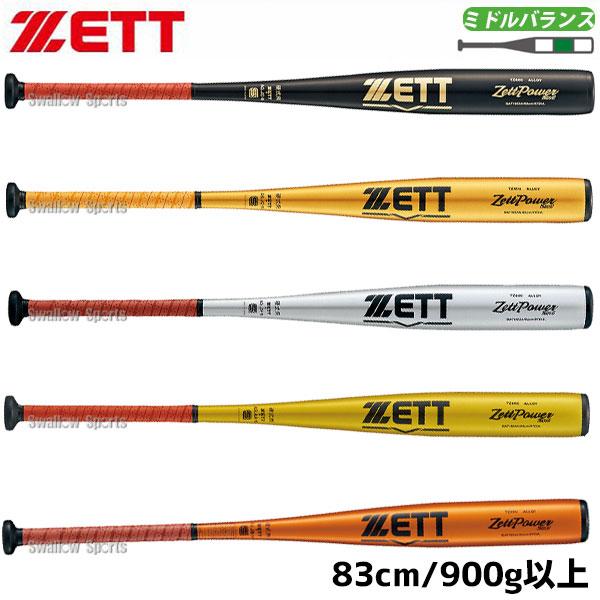 ゼット ZETT 硬式バット金属 高校野球対応 硬式バット ZETT 硬式金属バット 900g ゼットパワー 2nd BAT1853A 83cm 硬式用 金属バット 合宿 野球部 お年玉や、冬のボーナスのお買い物にも 高校野球 野球用品 スワロースポーツ