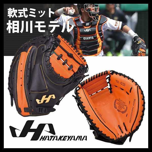 【あす楽対応】 送料無料 ハタケヤマ HATAKEYAMA 軟式キャッチャーミット 相川モデル TH-G23 グローブ 軟式キャッチャーミット 野球部 野球用品 スワロースポーツ