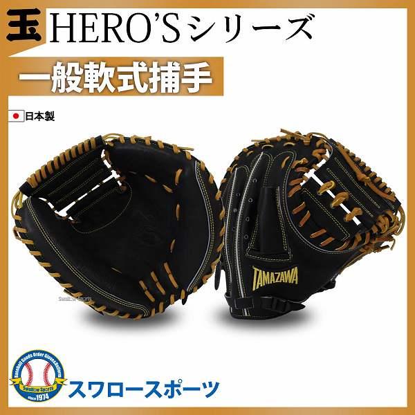 玉澤 タマザワ 軟式 キャッチャーミット ヒーロー フィールド HERO FIELD HERO-CBL230 野球部 秋季大会 野球用品 スワロースポーツ