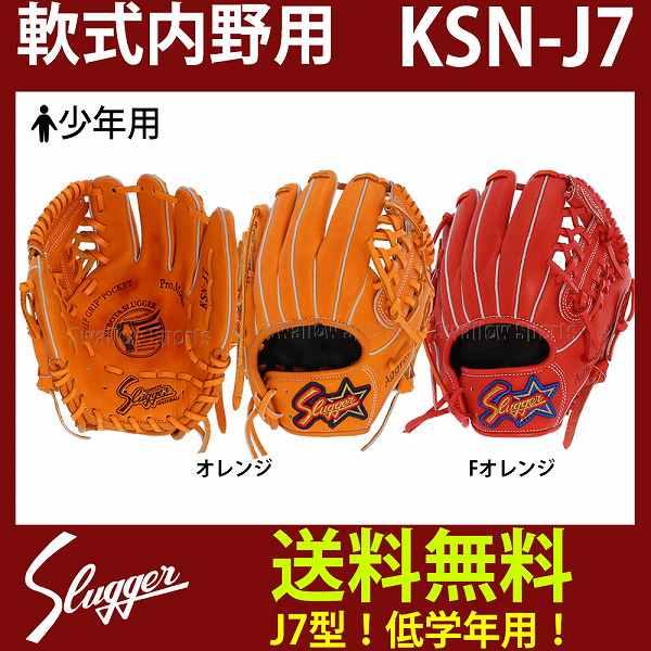 【あす楽対応】 少年野球 グローブ 少年軟式グローブ 送料無料 久保田スラッガー KSN-J7 野球部 野球用品 スワロースポーツ 1809SS