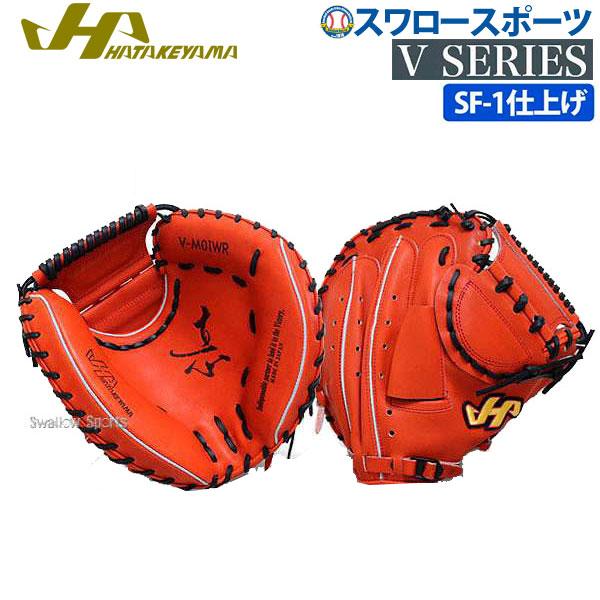 【あす楽対応】 送料無料 ハタケヤマ HATAKEYAMA キャッチャーミット 硬式 高校野球対応 (SF-1加工済) V-M01WRSF1 捕手用具 合宿 野球部 秋季大会 野球用品 スワロースポーツ