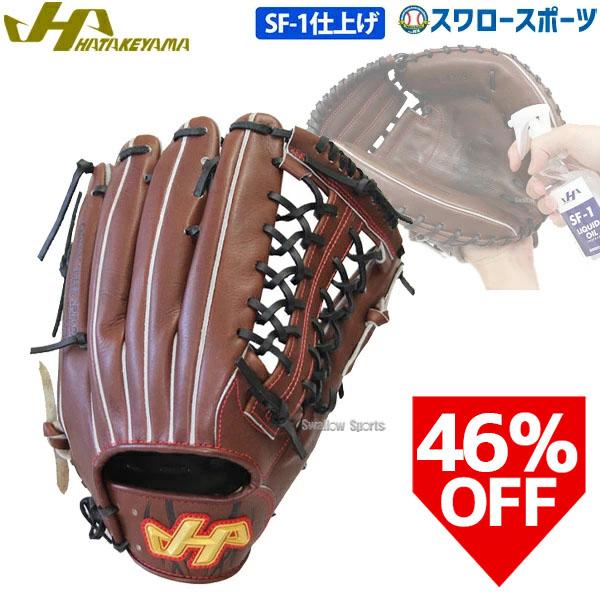【あす楽対応】 送料無料 ハタケヤマ hatakeyama 硬式グローブ グラブ 外野用 外野手用 (SF-1加工済) PBW-7181SF1 硬式用 グローブ 甲子園 合宿 野球部 野球用品 スワロースポーツ