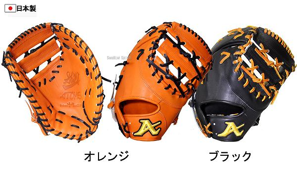 【あす楽対応】 送料無料 ATOMS アトムズ 硬式 ファーストミット 一塁手用 AKG-3 ShiN 甲子園 合宿 野球部 野球用品 スワロースポーツ