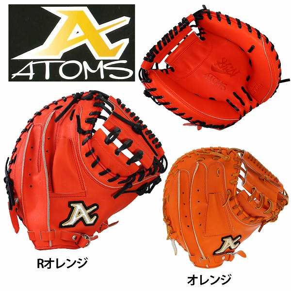 【あす楽対応】 送料無料 ATOMS アトムズ 硬式用 キャッチャーミット Global Line 和牛 寺田レザー AGL-201 野球部 高校野球 入学祝い、父の日、子供の日のプレゼントにも 硬式野球 野球用品 スワロースポーツ