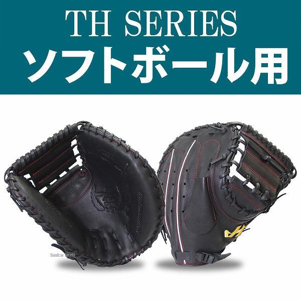 ハタケヤマ HATAKEYAMA ソフトボール キャッチャーミット TH-283B 野球部 秋季大会 野球用品 スワロースポーツ