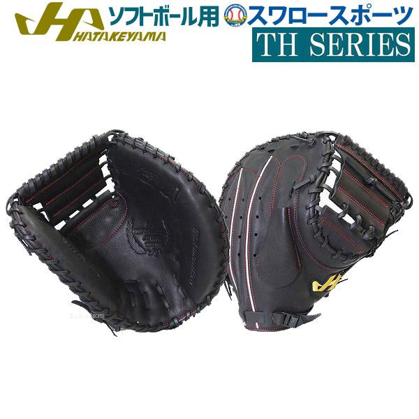ハタケヤマ HATAKEYAMA ソフトボール キャッチャーミット TH-283B 野球部 入学祝い 合格祝い 春季大会 新入生 卒業祝いのプレゼントにも 野球用品 スワロースポーツ