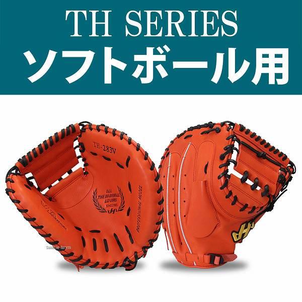 【あす楽対応】 ハタケヤマ HATAKEYAMA ソフトボール キャッチャーミット TH-283V 野球部 秋季大会 野球用品 スワロースポーツ