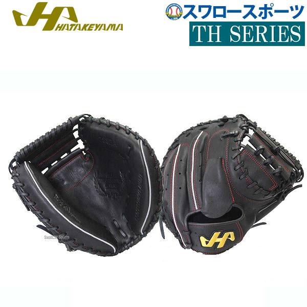 【あす楽対応】 ハタケヤマ HATAKEYAMA キャッチャーミット 軟式 TH-288BA 野球部 野球用品 スワロースポーツ