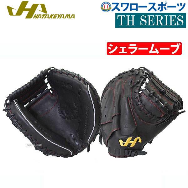 【あす楽対応】 ハタケヤマ HATAKEYAMA キャッチャーミット 軟式 一般 シェラームーブ TH-288BS 野球部 秋季大会 野球用品 スワロースポーツ
