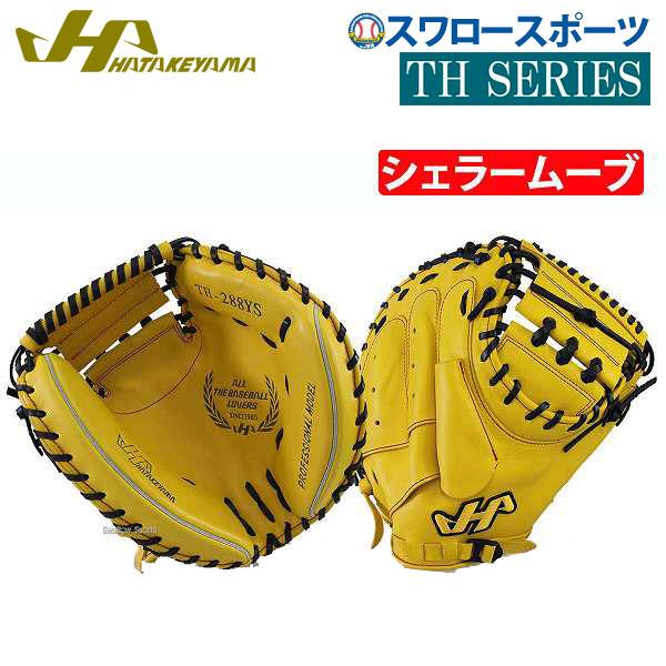 【あす楽対応】 ハタケヤマ HATAKEYAMA キャッチャーミット 軟式 一般 シェラームーブ TH-288YS 野球部 秋季大会 野球用品 スワロースポーツ
