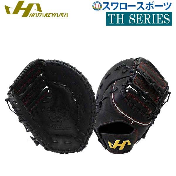 【あす楽対応】 送料無料 ハタケヤマ hatakeyama 軟式 ファーストミット 一塁手用 TH-381B 野球部 入学祝い、父の日、子供の日のプレゼントにも 軟式野球 野球用品 スワロースポーツ