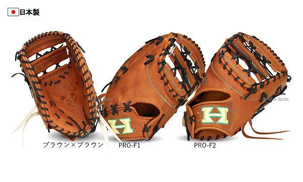 ハイゴールド 硬式 ファーストミット 日本製 心極 和牛 一塁手用 KKG-114F 硬式ミット 甲子園 合宿 野球部 野球用品 スワロースポーツ