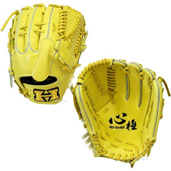 【あす楽対応】 ハイゴールド 野球 軟式 グローブ 一般 野球グローブ軟式大人 グラブ 心極 投手用 KKG-7511 軟式用 野球部 M号 M球 秋季大会 野球用品 スワロースポーツ
