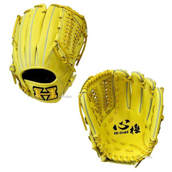 【あす楽対応】 ハイゴールド 野球 軟式 グローブ 一般 野球グローブ軟式大人 グラブ 心極 三塁手・オールポジション用 KKG-7515 軟式用 野球部 野球用品 スワロースポーツ