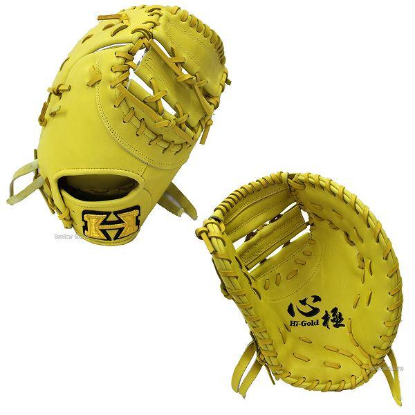 【あす楽対応】 ハイゴールド 野球 軟式 グローブ 一般 野球グローブ軟式大人 グラブ 心極 一塁手用 KKG-751F 軟式用 野球部 入学祝い 合格祝い 春季大会 新入生 卒業祝いのプレゼントにも 野球用品 スワロースポーツ