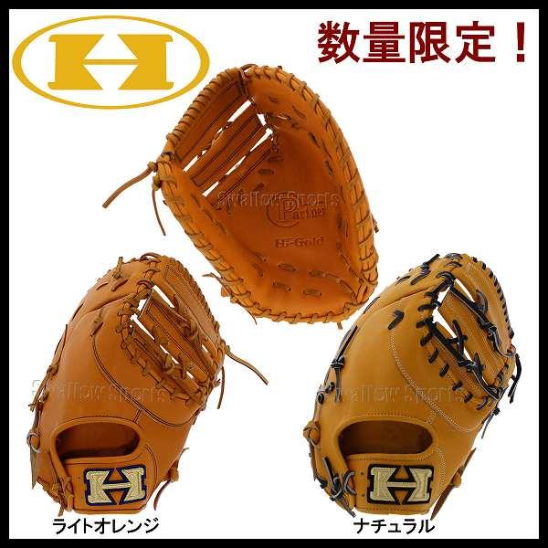 【あす楽対応】 ハイゴールド 軟式 限定 ファーストミット NPF-270 野球部 秋季大会 野球用品 スワロースポーツ