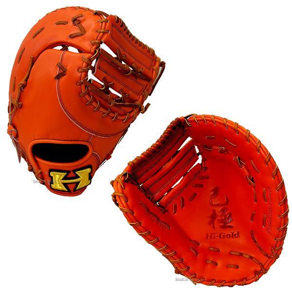 ハイゴールド 軟式 ファーストミット 一塁手用 己極 OKG-671F 野球部 野球用品 スワロースポーツ