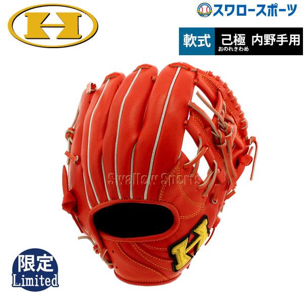 【あす楽対応】 ハイゴールド 限定 野球 軟式グローブ グラブ 一般 己極 内野手用 OKG-806SP 軟式用 大人 野球部 軟式野球 野球用品 スワロースポーツ