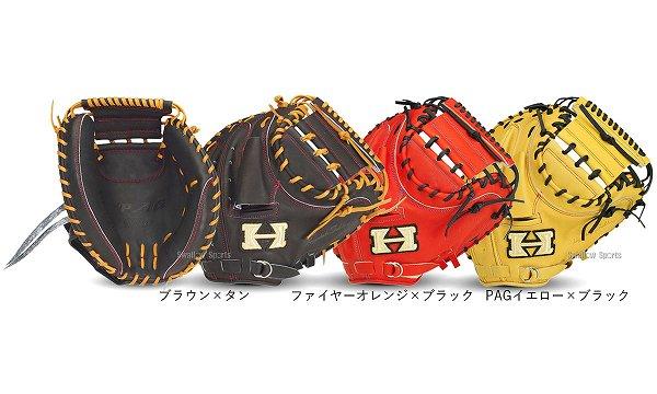 ハイゴールド 硬式 キャッチャーミット PAG DELUXE PAG-202M キャッチャーミット 硬式 合宿 野球部 高校野球 秋季大会 野球用品 スワロースポーツ