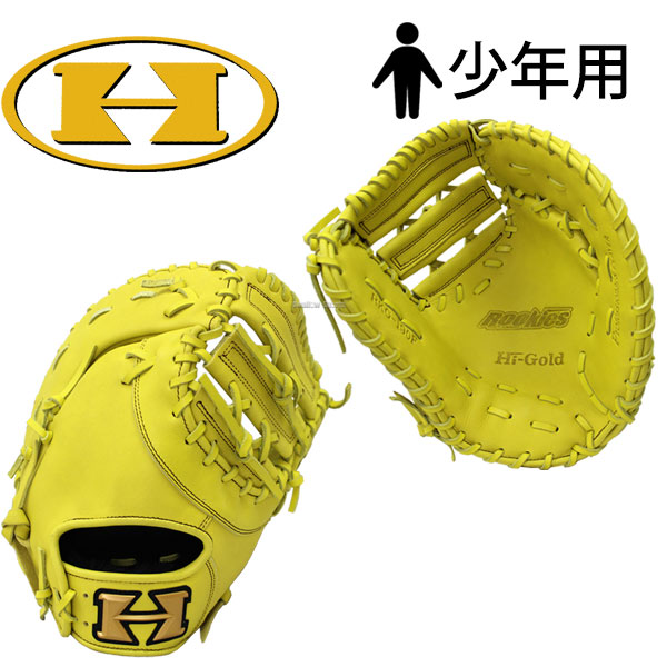 ハイゴールド 少年 軟式 ファーストミット 一塁手用 ルーキーズ RKG-190F 1809SS 野球部 野球用品 スワロースポーツ