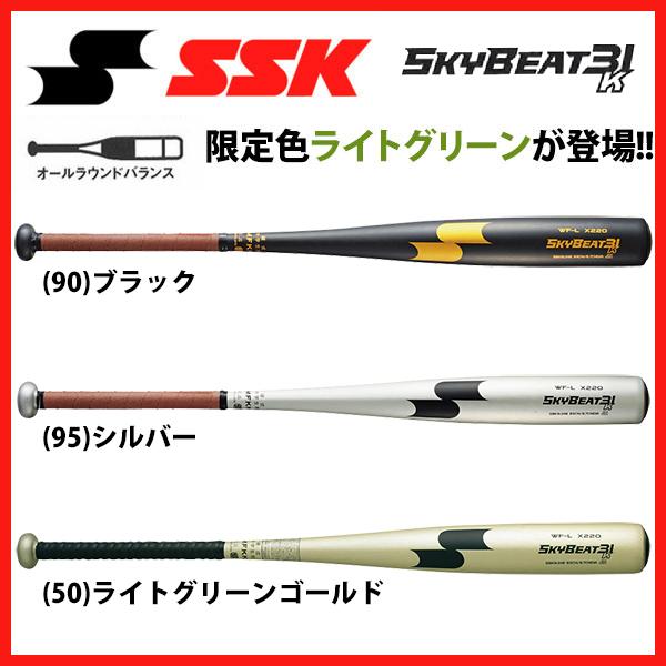【送料無料】 SSK WF-L JH SBK31JH16 中学硬式金属バット 2色展開 2018年モデル スカイビート31K エスエスケイ