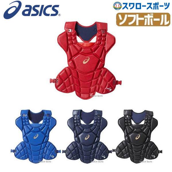 アシックス ベースボール ASICS ゴールドステージ ソフトボール用 プロテクター BPP670 野球部 部活 野球用品 スワロースポーツ