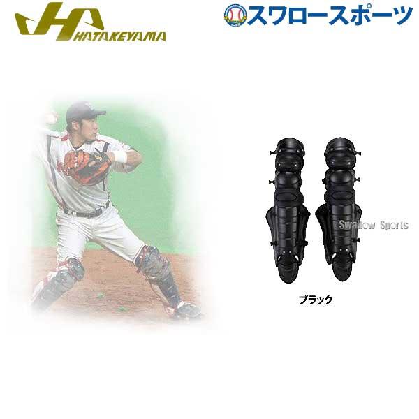 ハタケヤマ hatakeyama 硬式用 レガース ハイクラス CG-LB キャッチャー防具 レガース 野球部 高校野球 入学祝い、父の日、子供の日のプレゼントにも 硬式野球 野球用品 スワロースポーツ