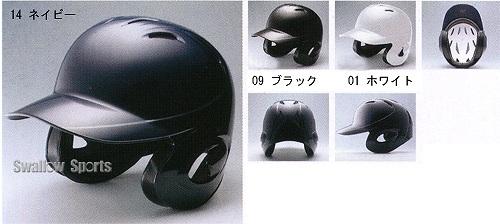 ミズノ 硬式用 ヘルメット 両耳付 打者用 2HA188 ヘルメット 両耳 Mizuno 甲子園 合宿 野球部 野球用品 スワロースポーツ