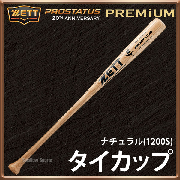 【あす楽対応】 ゼット ZETT 限定 硬式 バット プロステイタス プレミアム 木製 プロモデル BWT13884P 硬式用 木製バット 甲子園 合宿 野球部 野球用品 スワロースポーツ