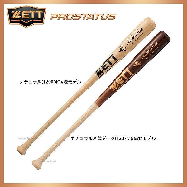 【あす楽対応】 ゼット ZETT 硬式木製バット BFJ プロステイタス BWT14784 硬式用 木製バット BFJ 合宿 野球部 高校野球 秋季大会 野球用品 スワロースポーツ