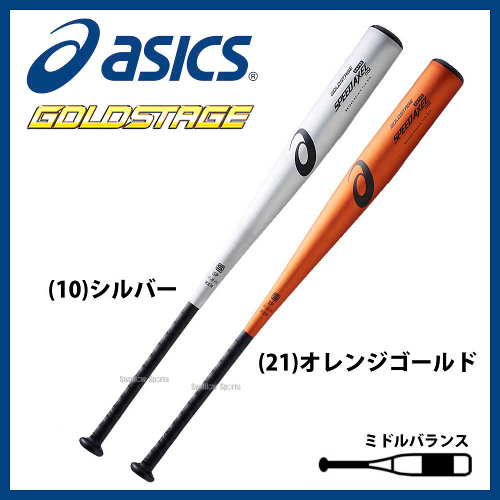 アシックス ベースボール ASICS 硬式金属バット 900g ゴールドステージ スピードアクセル CYCLE BB7042 バット 硬式用 夏季大会 合宿 野球部 野球用品 スワロースポーツ