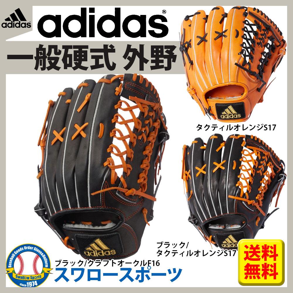 右投げ用 ゼット 硬式用 ZETT (BPGB12817) グラブ 野球グローブ 外野手用 ネオステイタス