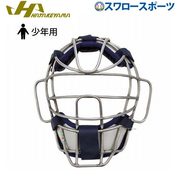 ハタケヤマ hatakeyama 少年 軟式用 キャッチャー マスク CG-NJTN 野球部 秋季大会 野球用品 スワロースポーツ