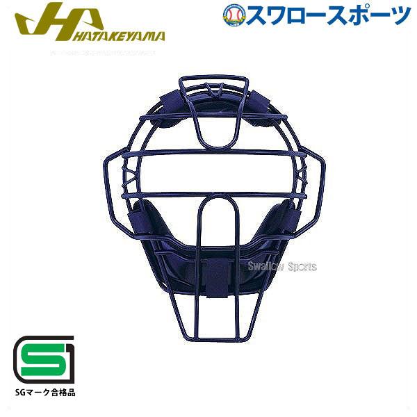 ハタケヤマ HATAKEYAMA 硬式 ハイクラス キャッチャー マスク アゴ一体型タイプ CG-SAN ハタケヤマ キャッチャー防具 野球部 高校野球 硬式野球 部活 野球用品 スワロースポーツ