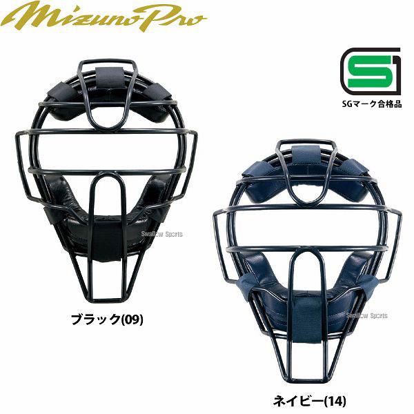 ミズノ ミズノプロ 硬式用 防具 マスク 1DJQH110 合宿 野球部 高校野球 お年玉や、冬のボーナスのお買い物にも 野球用品 スワロースポーツ