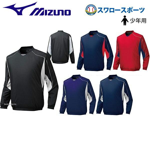 クセが無く パーソナルでもチームでも使えるVネックジャケットが新登場 ミズノ ジュニア Vネックジャケット トレーニングウェア 12JE5V43 セール 登場から人気沸騰 野球用品 スワロースポーツ Mizuno ウェア ウエア 少年野球 SEAL限定商品