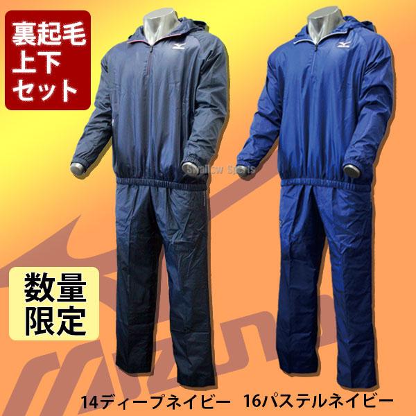 【あす楽対応】 ミズノ 限定 ハーフZIP ジャケット 上下セット メンズ トレーニングウェア セットアップ 12JE5V60-12JF5W60 ウエア ウェア Mizuno 野球部 野球用品 スワロースポーツ