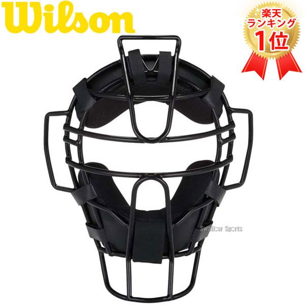 ウィルソン アンパイアギア 軟式用マスク (スチールフレーム) 防具 WTA6011RB 野球部 秋季大会 野球用品 スワロースポーツ