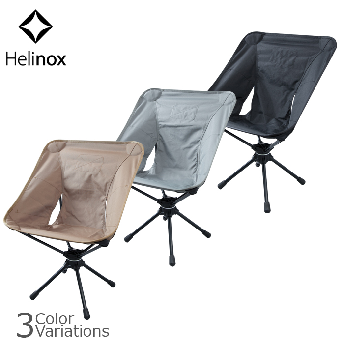 Helinox(ヘリノックス) Tactical Swivel Chair タクティカル スウィベル チェア