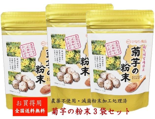 菊芋の粉末パウダー宮崎県産100% 農薬不使用 滅菌粉末加工処理済 100g×3袋【ひなた食品】