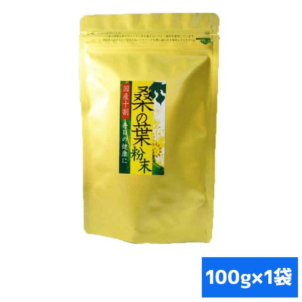 国産十割 桑の葉の粉末100g【ひなた食品】