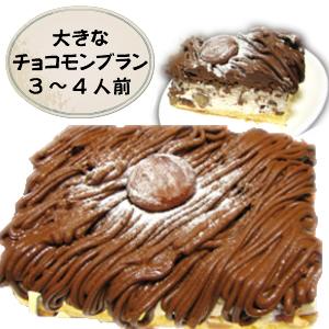 大きな生チョコモンブラン<BR>~生チョコクリームとクラッシュマロンの渋皮煮のモンブラン~<BR>【菓子工房こいづみオリジナル】【スイーツ・スィーツ】