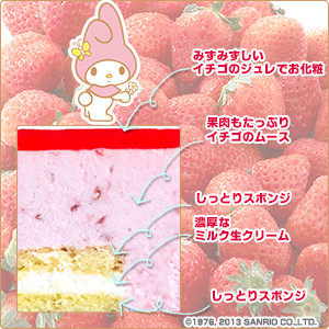 我的旋律草莓蛋糕 ~ 甜、 酸果冻,草莓慕斯蛋糕 ~